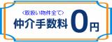レオパレスパートナーズ伊賀上野店
