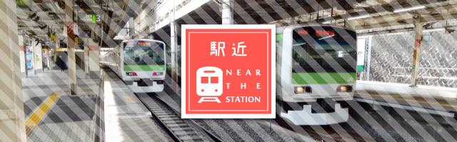 駅近 土地 特集
