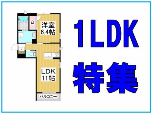 松本市賃貸(1LDK特集)