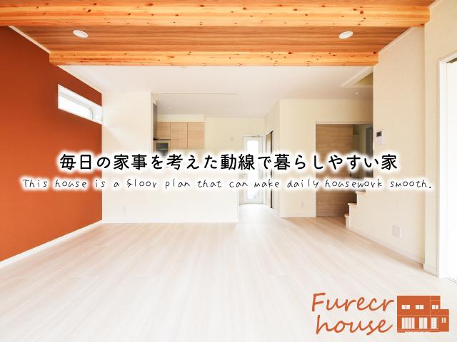 毎日の家事を考えた動線で暮らしやすい家