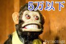 5万円以下
