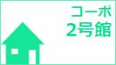 コーポ加藤2号館