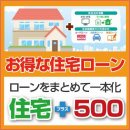 お得な住宅ローン