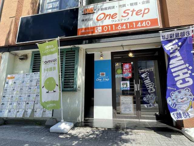 株式会社Onestep~ワンステップ~店舗写真