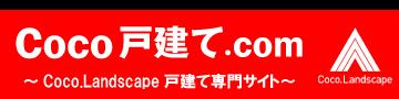 coco戸建て.com
