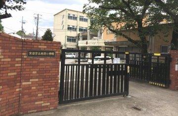 柊野小学校