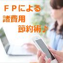 FPによる【諸費用節約術】マンション、一戸建て、明石市、播磨町、加古川市|【フジ不動産】