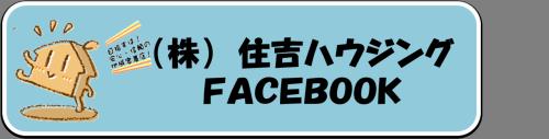 株式会社住吉ハウジングのfacebookコーナー