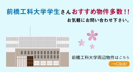 前橋工科大学生さんおすすめ|津久井不動産