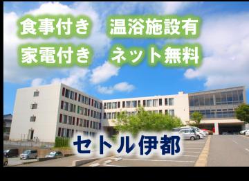 九州大学 食事付き 温浴 ジム プール 家電付き セトル伊都
