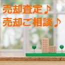 明石市・播磨町・加古川市などのマンション・一戸建て・土地♪ご売却査定・ご相談♪フジ不動産♪
