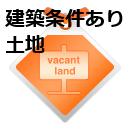 建築条件あり土地