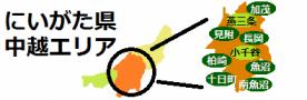 新潟県小千谷、燕三条、十日町、魚沼、南魚沼、加茂、見附、長岡の賃貸アパート・不動産の事なら広勘不動産