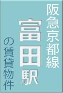 阪急富田駅の賃貸物件特集
