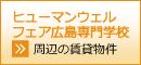 ヒューマンウェルフェア広島専門学校