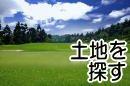 金沢区の土地を検索
