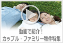 札幌エリア 動画付き賃貸物件(カップル・ファミリー向け)