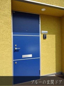 ブルーの玄関ドア