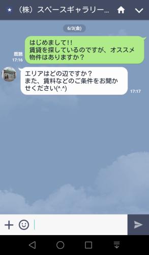 明石 大久保 賃貸 スペースギャラリー神戸 大久保店 LINE@