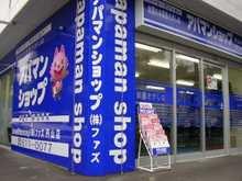 株式会社ファズ 円山店