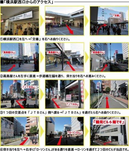 「JR・横浜駅からのアクセス
