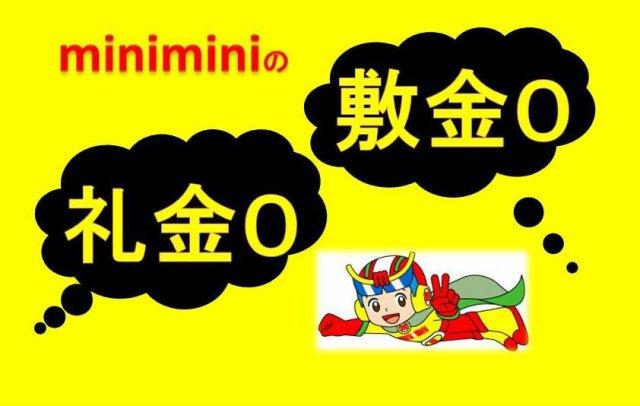ミニミニFC南松本店 礼金0 敷金0