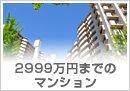 2999万円までマンション特集