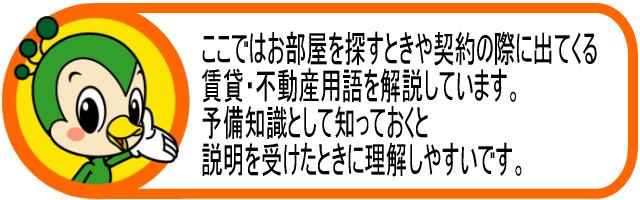 賃貸・不動産用語集タイトル