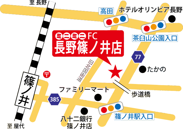長野篠ノ井店地図