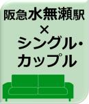 阪急水無瀬駅のシングル・カップル向け物件