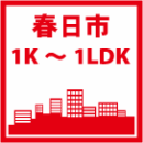 春日市の1K~1LDKの賃貸特集ページ