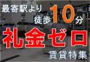 最寄駅より徒歩10分以内で礼金ゼロ 賃貸特集!