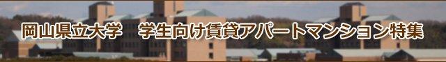 岡山県立大学 学生向け賃貸アパートマンション特集