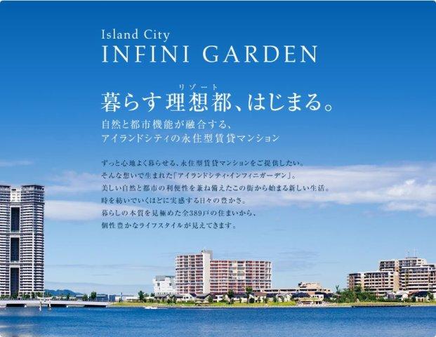 アイランドシティ・インフィニガーデンは仲介手数料無料です