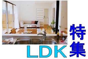 松本市のLDKタイプアパート特集(松本市周辺)