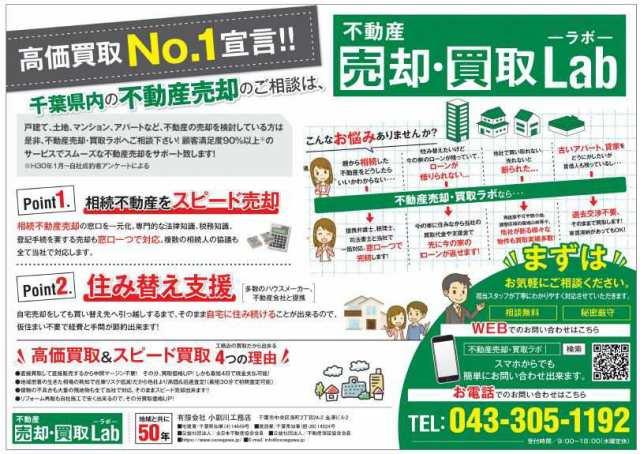 千葉県に不動産売却のご相談は高価買取No1宣言の不動産売却買取ラボの小副川工務店