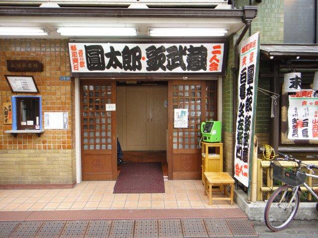新宿 中古マンション リノベーション