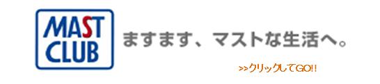 ☆詳細はMAST CLUBへ☆
