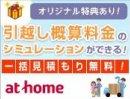 アットホーム引越し見積 BEST HOME 中野坂上店
