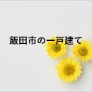 飯田市の一戸建て