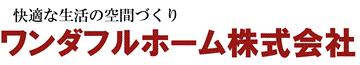 ワンダフルホーム 株式会社