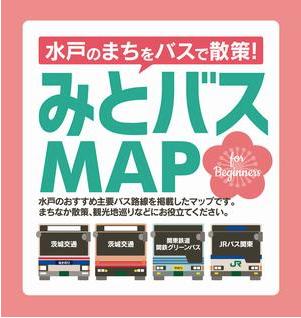 みとバスMAP