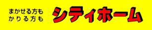 シティホーム 賃貸 東京 渋谷