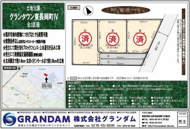 GT東長岡町Ⅳ