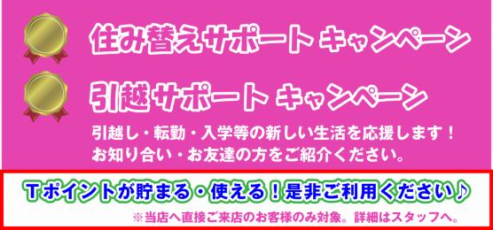 【(有)あっぷ】住み替えサポート・引越しサポートキャンペーン
