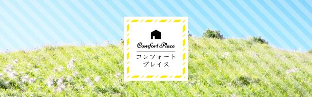 Comfort Place コンフォートプレイス 土地 特集