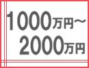 中古マンション1000万円から2000万円