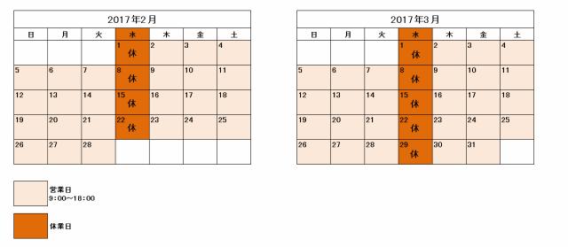 2月3月営業日