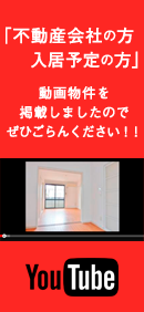YouTube~不動産会社・入居者の方~
