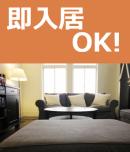 上新庄の賃貸 即入居可能